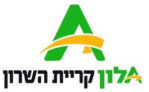 alon_kiryat_hasharon