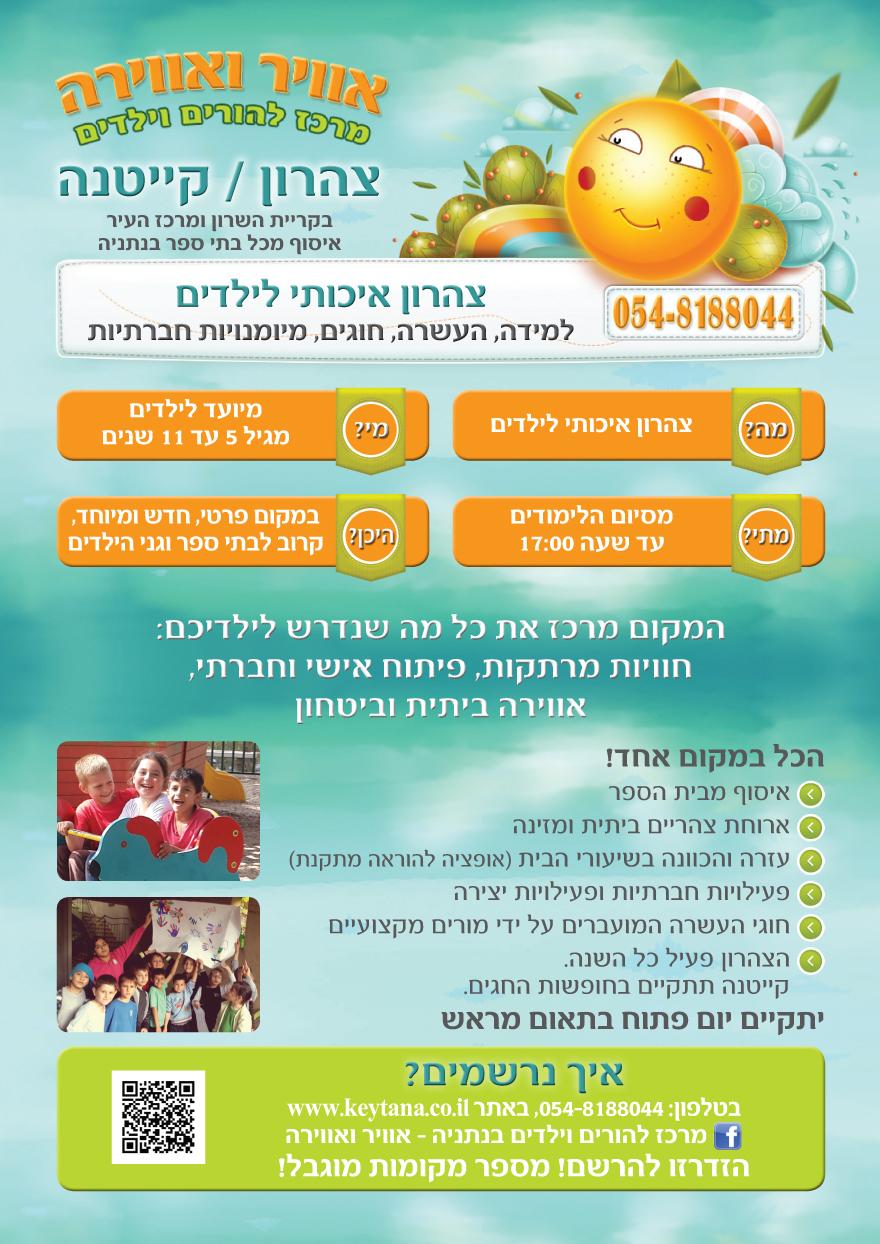 flyer zaharon-heb