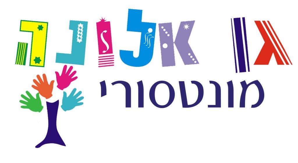 לוגו מונטסורי 2