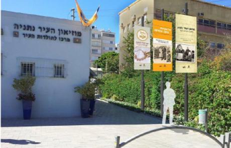 המוזיאון לתולדות נתניה