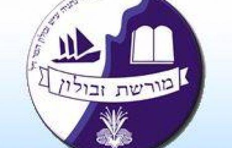 מורשת גאה לארח את הנהלת החינוך הממלכתי דתי הארצית