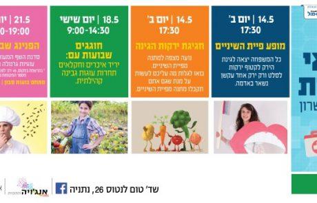 חודש מאי במרכז אלון בסימן חודש הבריאות