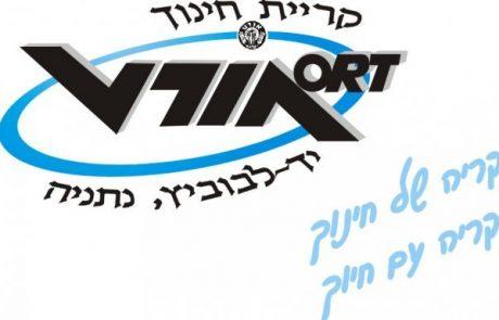 גם אנחנו רוצים מסע ישראלי-ילדי אורט לבוביץ לומדים אזרחות מהי