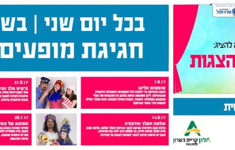 """מרכז הקניות """"אלון קריית השרון"""" יקיים במהלך חודש אוגוסט מגוון פעילויות מהנות לילדים"""