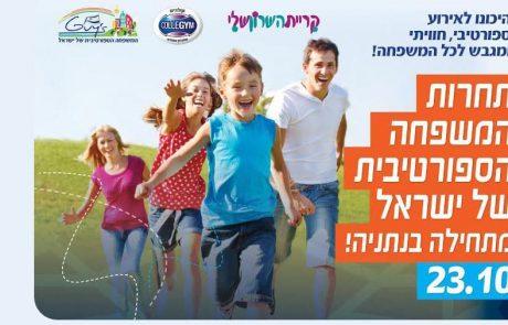 תחרות המשפחה הספורטיבית של ישראל