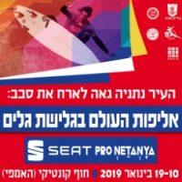 banner-kiryat-hasharon-11.1.19-glisha-2-250X250