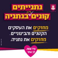 banner kiryat hasharon sheli netanyatim konim