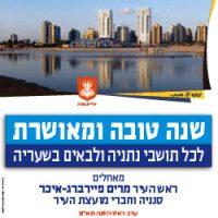 banner kiryat hasharon sheli shan tova
