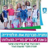banner kiryat hasharon sheli ta-sha