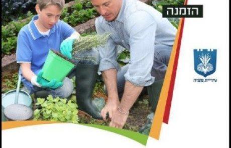 """טקס חנוכת """"הגינה הקהילתית"""" במזרח נתניה"""