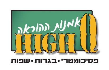 קורס פסיכומטרי HIGH-Q בקריית השרון