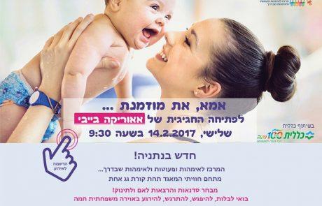 המרכז החדש לאימהות ותינוקות ולאמהות שבדרך…