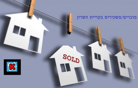 לוח מכירה/השכרה דירות קריית השרון ומזרח נתניה