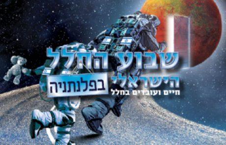שבוע החלל הישראלי – חיים ועובדים בחלל פלנתניה 2020